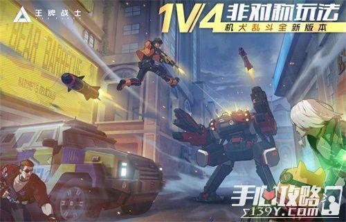《王牌战士》新版本12.5上线,1V4非对称玩法来袭1