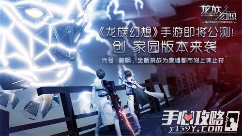 《龙族幻想》手游11月29日正式公测 创造你的平行世界!4
