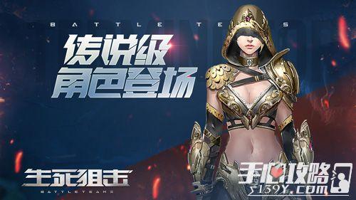 《生死狙击》手游圣殿觉醒,传说女角色真·圣殿骑士降临3
