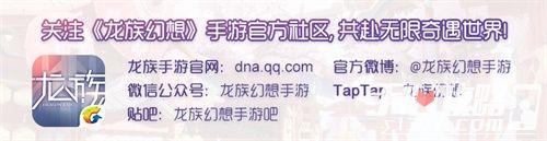 《龙族幻想》手游11月29日正式公测 创造你的平行世界!8