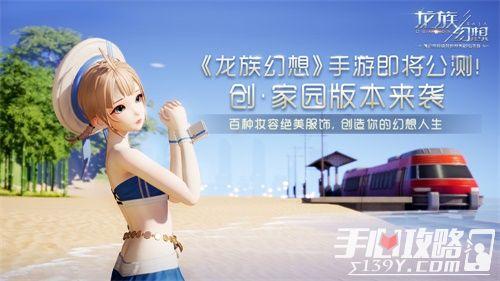 《龙族幻想》手游今日公测正式开启5