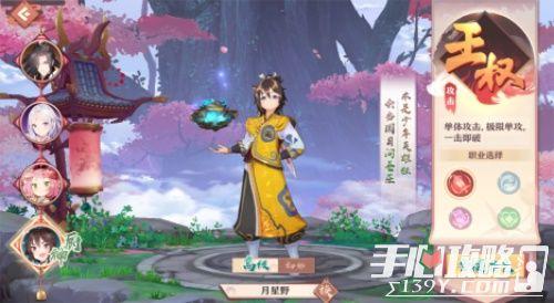 《狐妖小红娘》手游今日公测 万水千山,焕新而来!4