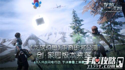 《龙族幻想》手游今日公测正式开启3