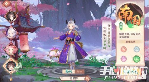 《狐妖小红娘》手游今日公测 万水千山,焕新而来!6