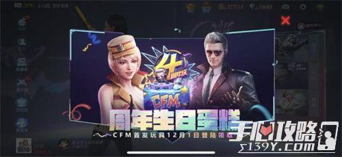 CF手游四周年福利活动嗨翻天,登录即送2