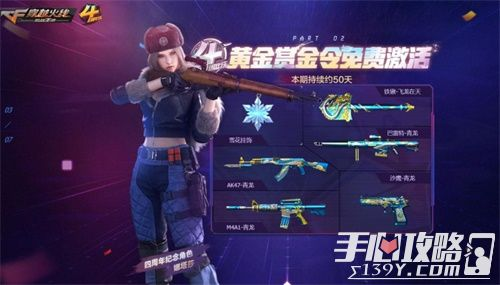 CF手游四周年福利活动嗨翻天,登录即送3