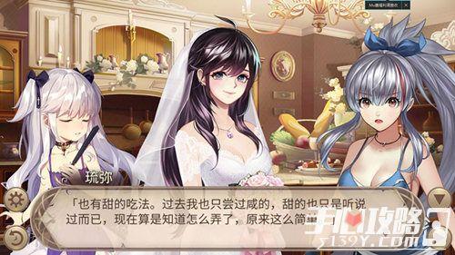 《姬魔恋战纪》早餐吃什么,甜豆花才是最爱6