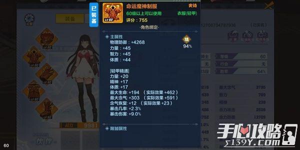 猎人手游机巧学者技能装备详解2