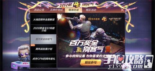 CF手游四周年福利活动嗨翻天,登录即送5