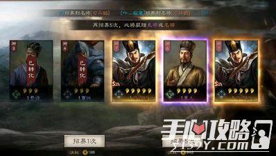 三国志战略版s2骑虎藤甲魏盾阵容推荐1