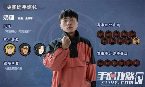 《火影忍者》手游NUF小组赛C&D组12月20日开战!9