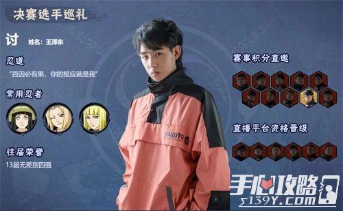 《火影忍者》手游NUF小组赛C&D组12月20日开战!8