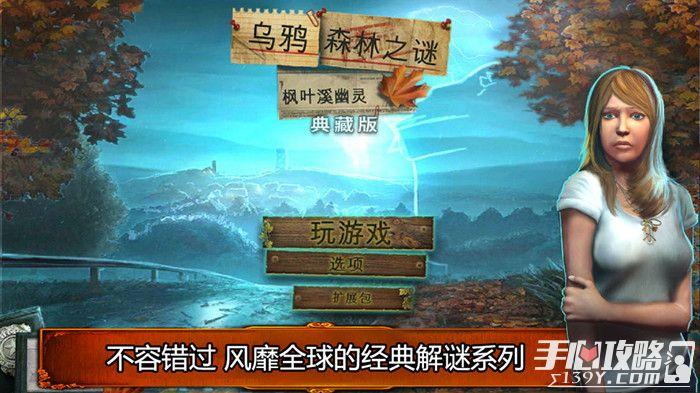 乌鸦森林之谜1枫叶溪幽灵全章节通关攻略大全1