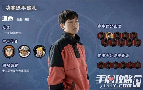 《火影忍者》手游NUF小组赛C&D组12月20日开战!4