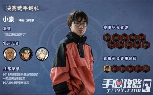 《火影忍者》手游NUF小组赛C&D组12月20日开战!3