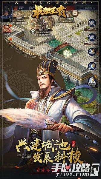 《最强王者》一周精品新游盘点 特色玩法揭秘3