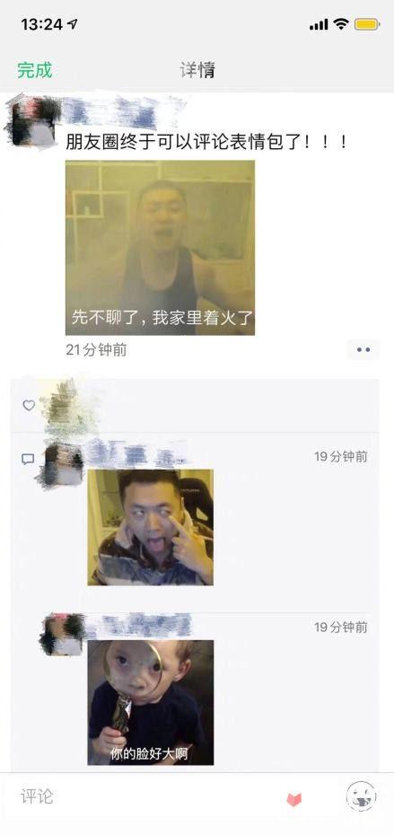 微信iOS版7.0.9朋友圈自定义表情评论功能上线,快去试试吧1