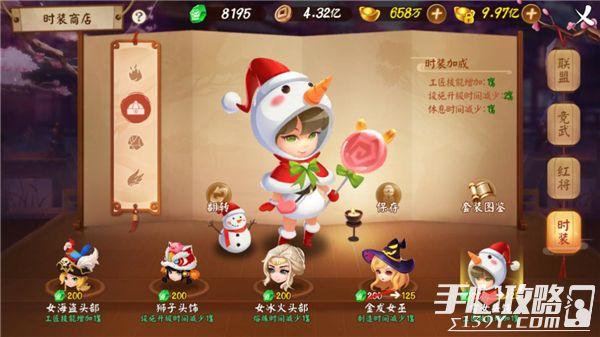 《顫抖吧三國》冬日盛宴 圣誕特賣時裝驚喜開售3