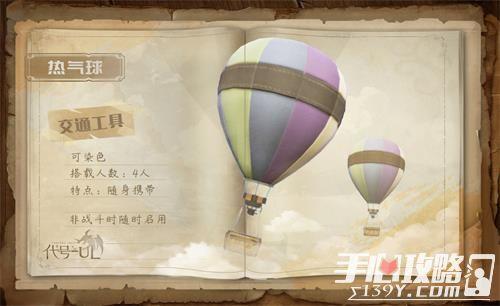 代号UL热气球介绍2