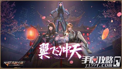"""《CF手游》""""翼飞冲天""""新春版本今日发布,新模式新玩法新福利!1"""