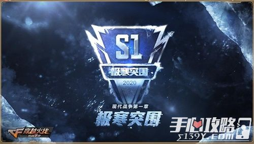 """《CF手游》""""翼飞冲天""""新春版本今日发布,新模式新玩法新福利!10"""