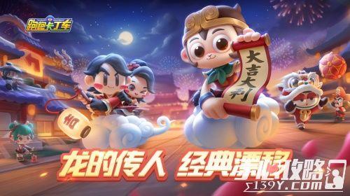 """《跑跑卡丁车手游》S4赛季""""龙的传人""""今日更新8"""