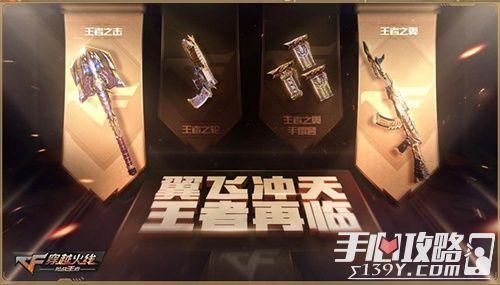 """《CF手游》""""翼飞冲天""""新春版本今日发布,新模式新玩法新福利!13"""