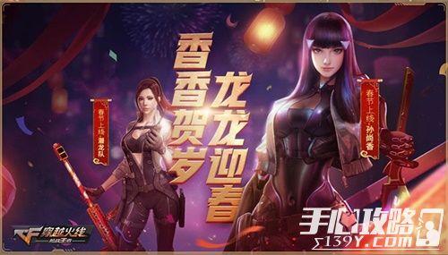 """《CF手游》""""翼飞冲天""""新春版本今日发布,新模式新玩法新福利!12"""
