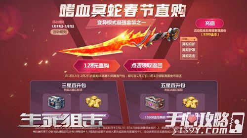 《生死狙击》手游英雄级近战-嗜血冥蛇登场 变异主宰!3