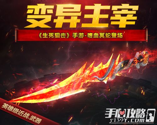 《生死狙击》手游英雄级近战-嗜血冥蛇登场 变异主宰!1