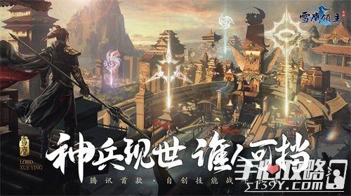 《雪鹰领主》手游战兵版本今日上线 九大神兵 荣耀现世!1