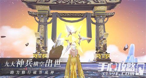 《雪鹰领主》手游战兵版本今日上线 九大神兵 荣耀现世!2