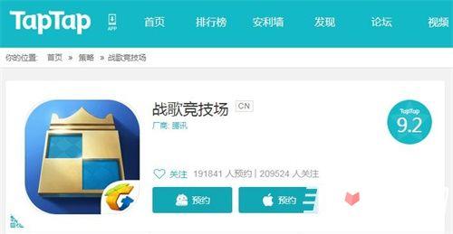 《战歌竞技场》自走棋2.0新春版本1.15发布 喜获版号豪送苹果手机!6