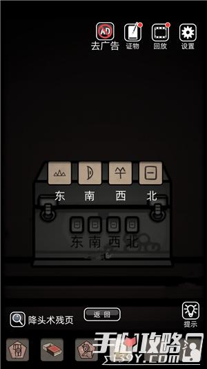 山村老屋第三章圖文通關攻略22