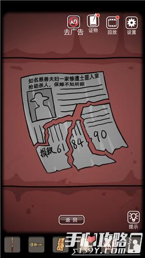 山村老屋第一章图文通关攻略8