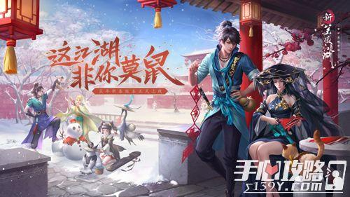 《新笑傲江湖》手游春节活动前瞻 集五福共抢新年好礼1