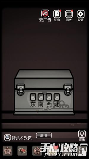山村老屋第三章圖文通關攻略21