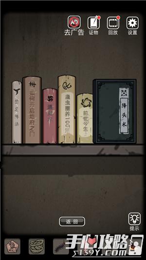 山村老屋第三章图文通关攻略14