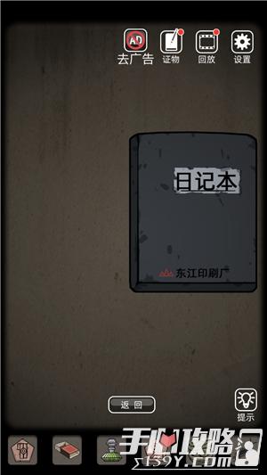 山村老屋第三章图文通关攻略2