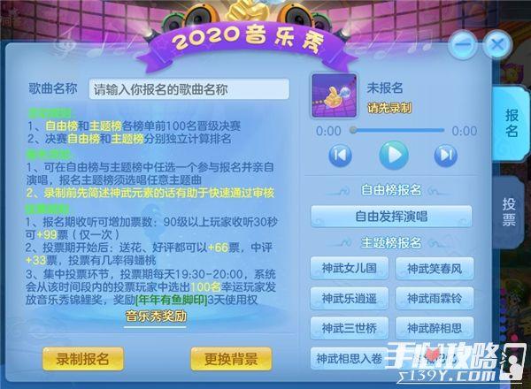 """《神武4》手游""""2020音乐秀""""正式开启 天赐歌喉秀出真我!2"""