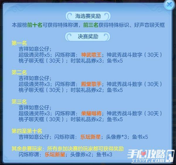 """《神武4》手游""""2020音乐秀""""正式开启 天赐歌喉秀出真我!3"""