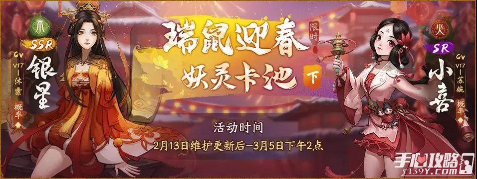"""《神都夜行录》全新SR妖灵""""小喜""""全解析 千里姻缘使线牵5"""