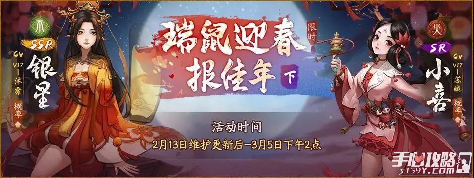 """《神都夜行录》全新SR妖灵""""小喜""""全解析 千里姻缘使线牵1"""