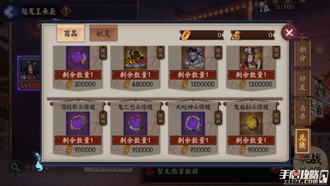 《阴阳师》百鬼的试炼 超鬼王活动开启!7