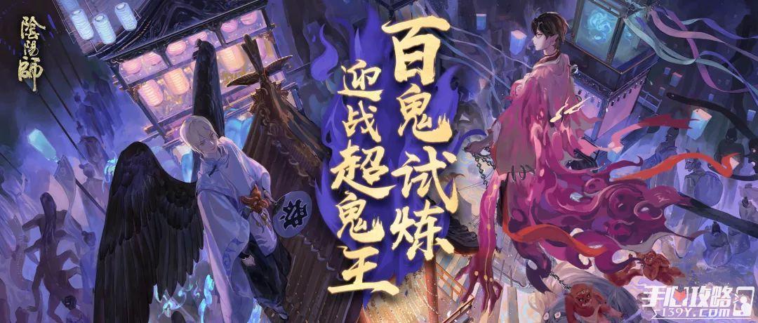 《阴阳师》百鬼的试炼 超鬼王活动开启!1