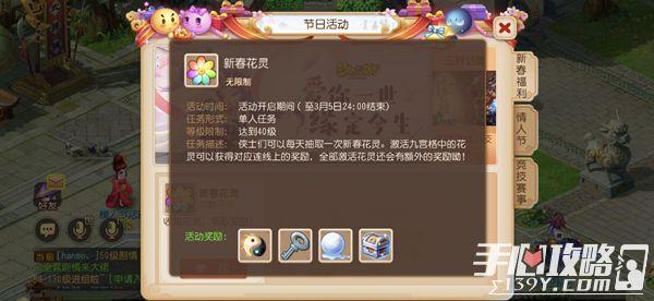 《梦幻西游手游》登录得豪华道具奖励 迎新春集花灵1