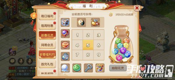 《梦幻西游手游》登录得豪华道具奖励 迎新春集花灵2