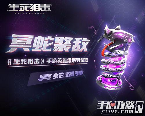 《生死狙击》手游英雄级系列武器:冥蛇爆弹引爆战场1