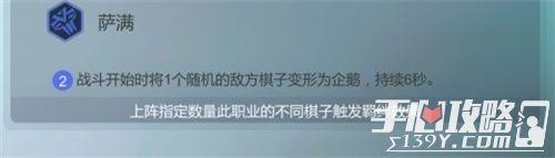 《多多自走棋》全新七技能棋子上线,揭秘神秘占星者3