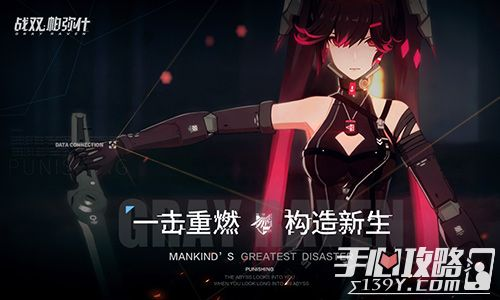 《战双帕弥什》评测:末世题材的3D即时战斗RPG手游1